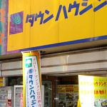 タウンハウジング 大岡山店