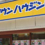 タウンハウジング 吉祥寺店