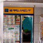 タウンハウジング 武蔵境店