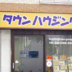 タウンハウジング 調布店