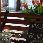 花の店 フルールホリ