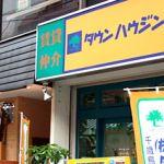 タウンハウジング 千歳烏山店