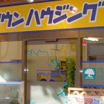 タウンハウジング 立川店