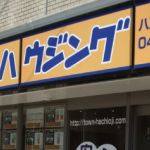 タウンハウジング 八王子店