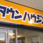 タウンハウジング 花小金井店