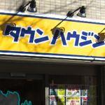 タウンハウジング 門前仲町店