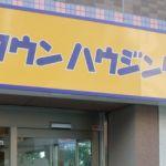 タウンハウジング 府中店