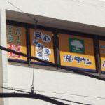 タウンハウジング 横浜店