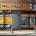 タウンハウジング 溝の口店