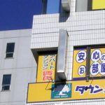 タウンハウジング 関内店