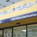 タウンハウジング 二俣川店