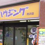 タウンハウジング 所沢店