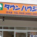 タウンハウジング 志木店