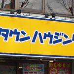 タウンハウジング 新越谷店