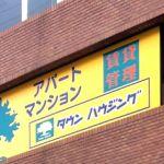 タウンハウジング 千葉店