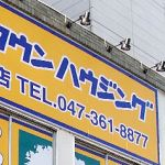 タウンハウジング 松戸店