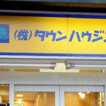 タウンハウジング 新松戸店