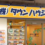 タウンハウジング 本八幡店