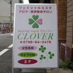 Healing Touch CLOVER