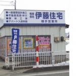 (有)伊藤住宅 横手営業所