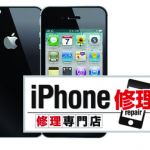 iPhone修理サービス 群馬