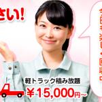 岡山ホームサービス