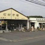 石材市場 株式会社ツボイ