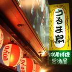 沖縄料理居酒屋 うるま島
