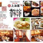 旬菜中華 上海園