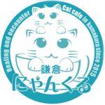猫カフェ にゃんくる 鎌倉店