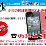 iMC 磐田店