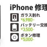 iPhone修理のAiD 横浜・上大岡店