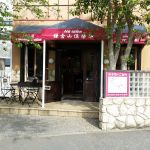 tea salon 鎌倉山倶楽部