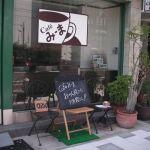 Cafe みーま