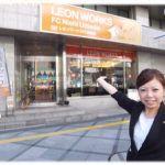 レオンワークスFC西梅田店