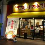 太陽のトマト麺 京急川崎支店