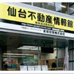 仙台不動産情報館 晩翠通法務局前店