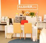 みんなの保険プラザ イオン三田ウッディタウン店