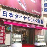 日本ダイヤモンド貿易 上野店