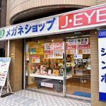 メガネショップ J-EYE