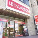 ほけんの窓口 川西能勢口店