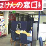 ほけんの窓口 大阪阿倍野センタービル店