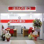 ほけんの窓口 イオン津城山ショッピングセンター店