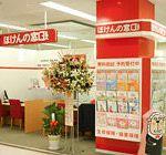 ほけんの窓口 ヨシヅヤ清洲店