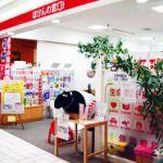 ほけんの窓口 横須賀モアーズシティ店