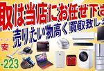 広島のリサイクルショップばか安