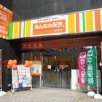 みんなの保険プラザ 新宿南口店