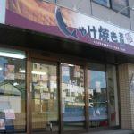 しゃけ焼き本舗 札幌澄川店