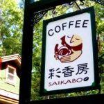 自家焙煎珈琲豆の店 彩香房