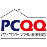パソコン訪問修理 PCQQ